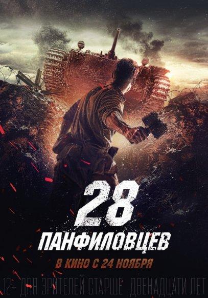 Panfilov's 28.jpeg