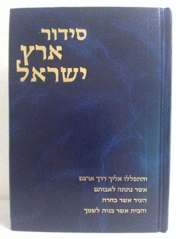 סידור_אר._ישראל